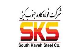شرکت فولاد کاوه کیش