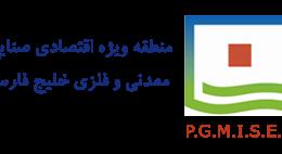 منطقه ویژه صنایع معدن و فلز خلیج فارس